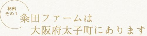 粂田ファームは大阪府太子町にあります