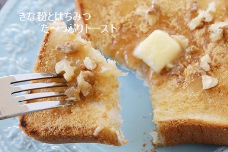 きな粉ハチミツたっぷりトースト