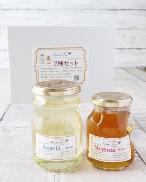 アカシア蜂蜜(大)&めぐみ蜂蜜(中)/2本セット(国産100%)