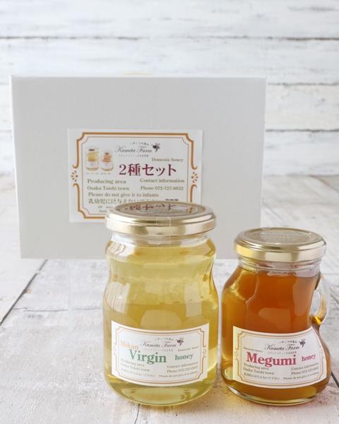 ヴァージン蜂蜜(大)& めぐみ蜂蜜(中)/2本セット(国産100%)
