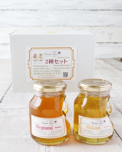 めぐみ蜂蜜(中)& ミカン蜂蜜(中)/2本セット(国産100%)