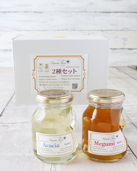 アカシア蜂蜜(中)&めぐみ蜂蜜(中)/2本セット(国産100%)