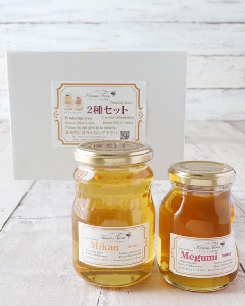 ミカン蜂蜜(大)& めぐみ蜂蜜(中)/2本セット(国産100%)