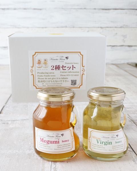 めぐみ蜂蜜(中)&ヴァージン蜂蜜(中)/2本セット(国産100%)