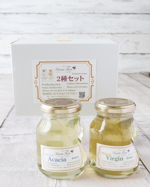 アカシア蜂蜜(中)&ヴァージン蜂蜜(中)/2本セット(国産100%)