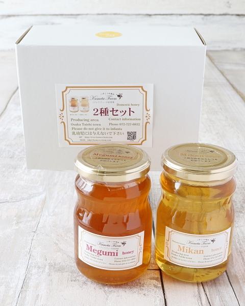 めぐみ蜂蜜(大)&ミカン蜂蜜(大)/2本セット(国産100%)