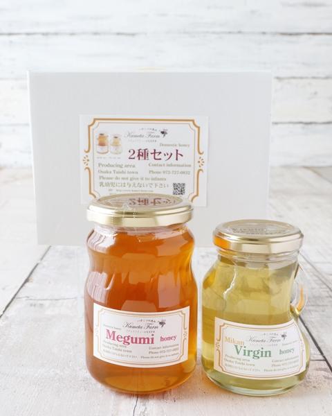 めぐみ蜂蜜(大)&ヴァージン(中)/2本セット(国産100%)