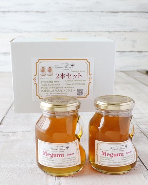 めぐみ蜂蜜(中)/2本セット(国産100%)